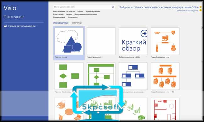 visio 2016 free download full version with crack